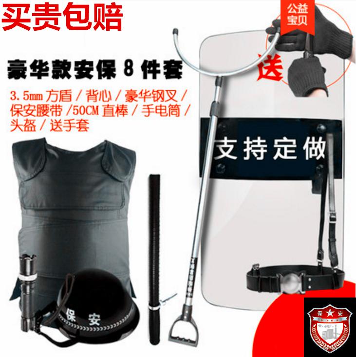 反恐装备安保器材防卫盾牌钢叉脚叉抓捕器保安八件套防卫用品