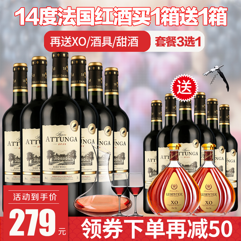 French 14 degree imported red wine gift box dry red wine wooden case, 12 pieces in total, 2 brandy XO free