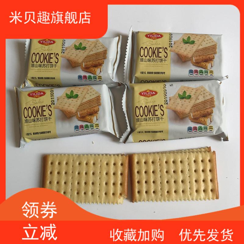 雷布特亿利达奶盐味苏打饼淮山味苏打饼咸饼干无蔗糖3斤