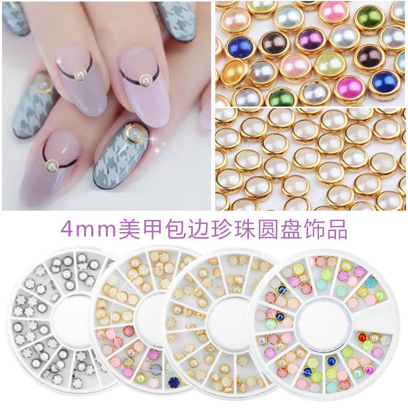 日系美甲金属包边珍珠彩色珍珠 美甲贴钻饰品4mm平底半圆珍珠圆盘