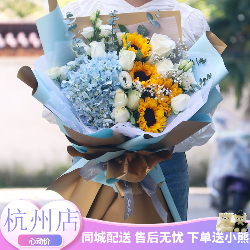 Hangzhou sunflower graduation bouquet gift box flower express in the same city is the West Lake upper city xiashajianggan distribution flower shop
