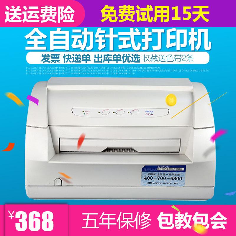 中航PRB平推增值税专用发票税控出库单快递单 单据二手针式打印机