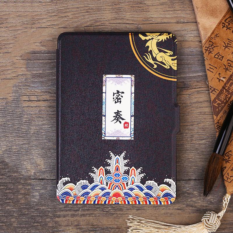新款中国风密奏保护壳亚马逊voyage电子书kindle1499休眠保护套