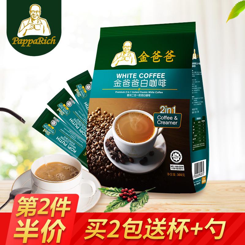 买2送杯子马来西亚进口金爸爸二合一即溶白咖啡无蔗糖300g速溶