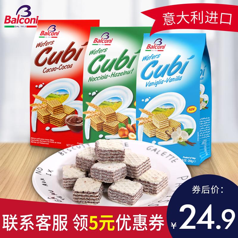 意大利进口 威化饼干伯可尼粗粮巧克力休闲零食代餐夹心压缩饼干