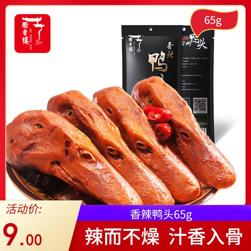 衢香楼香辣鸭头65g衢州风味特产办公室零食休闲小吃卤味鸭头小包