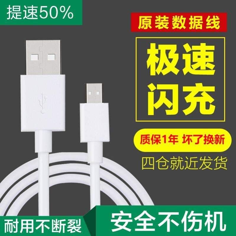 oppo快充数据线网红 A59s专用 A7x单头 A1冲电器安卓 A37便捷
