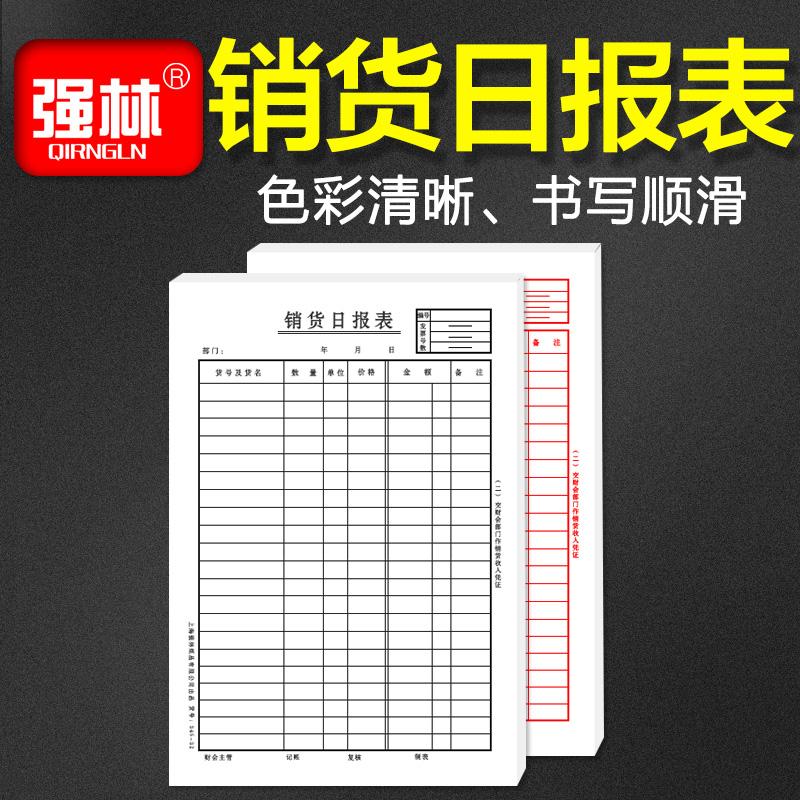 Qianglin 345-32 Ежедневный отчет о продажах ежедневного отчета Финансовый отчет Продажи Детальный отчет 5 Pack
