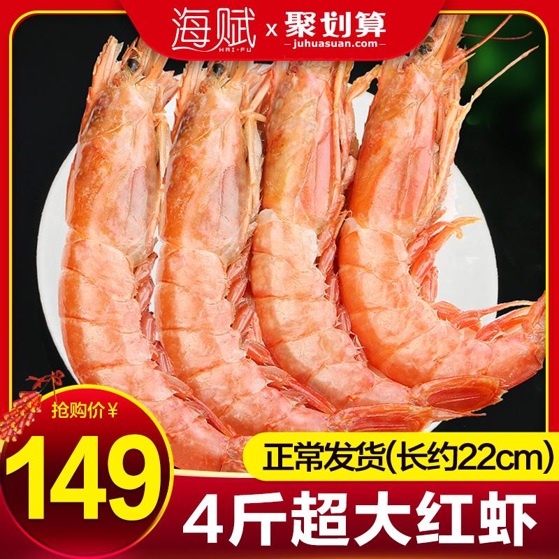 阿根廷红虾L1大红虾海鲜水产新鲜冷冻大虾鲜活冻海虾速冻超大特大