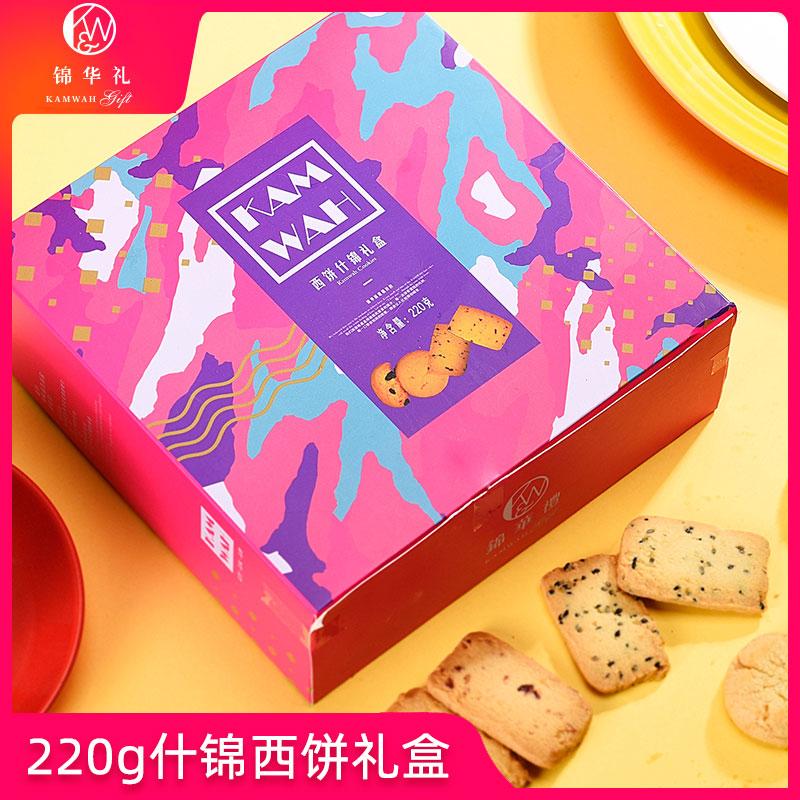 【礼盒装】多口味手工曲奇饼干