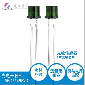 环保型光敏电阻传感器:硅光电二极管 SGD5549EVD 光电子器件