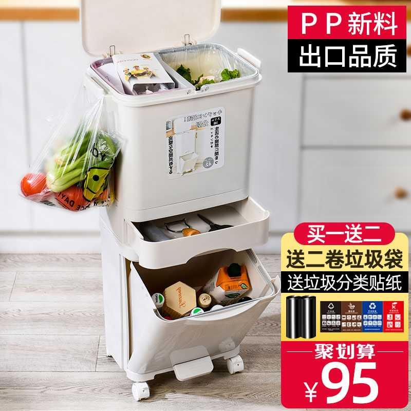 Japanese garbage sorting bin household large kitchen household double layer wet and dry separation kitchen residue automatic open cover belt