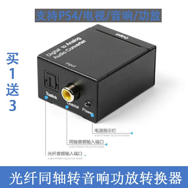 电视数字音频输出连接功放音响转换器光纤同轴转双莲花线+3.5接口