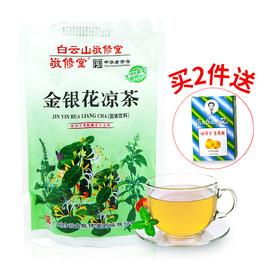 白云山敬修堂金银花凉茶包16小包装广东凉茶饮料颗粒冲剂图片