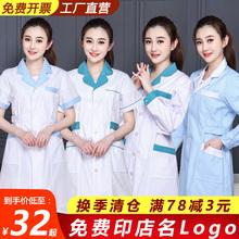 要店工作服女短袖夏季薄款要房白大褂男长袖美容服医生护士服冬装