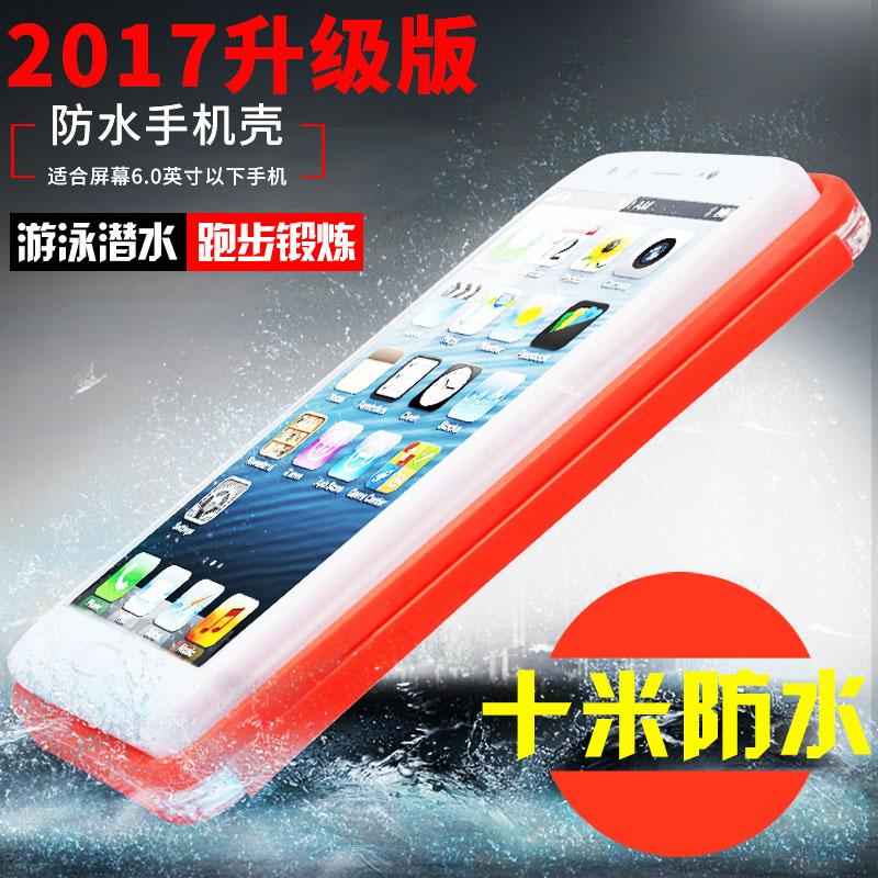 Предотвращение мобильных телефонов гидратация дайвинг крышка яблоко коснуться vivo huawei вода следующий плавать oppo5.5 дюйм универсальный водонепроницаемый крышка