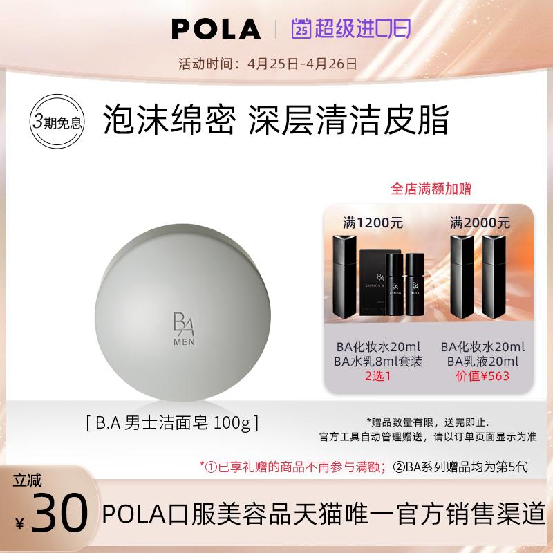 POLA/宝丽碧艾B.A男士洁面皂100g 泡沫绵密 营养肌肤男士洁面