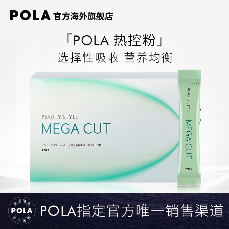 POLA горячей контроль порошок MEGA CUT 90 пакет питание сбалансированный иморт из японии единственный предоставить официальное право канал дорога