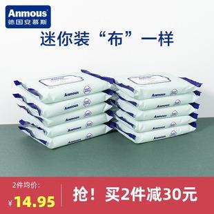 安慕斯小包湿巾手口专用湿巾旅行便携装 加厚小包迷你湿巾10抽10包