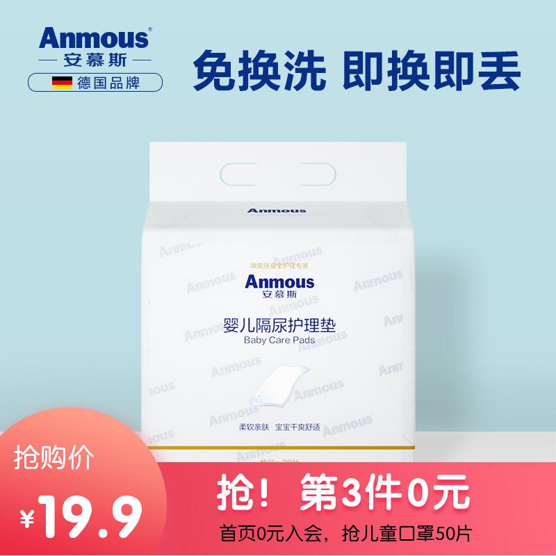 安慕斯一次性隔尿垫1包