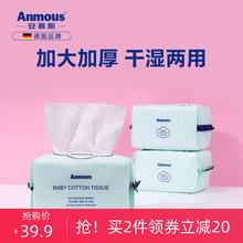 安慕斯棉柔巾婴儿干湿两用 婴幼儿宝宝专用棉柔巾手口屁棉柔巾3包
