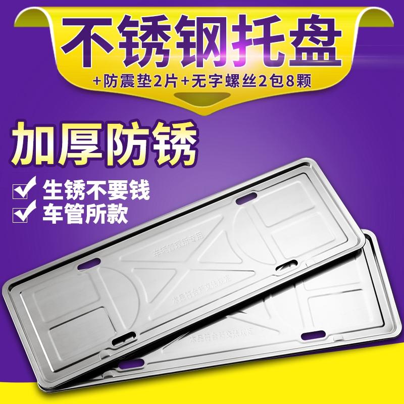 Автомобильная рамка с рамкой из нержавеющей стали новый Нормативная энергетическая марка накладка Специальная пластина для поддонов