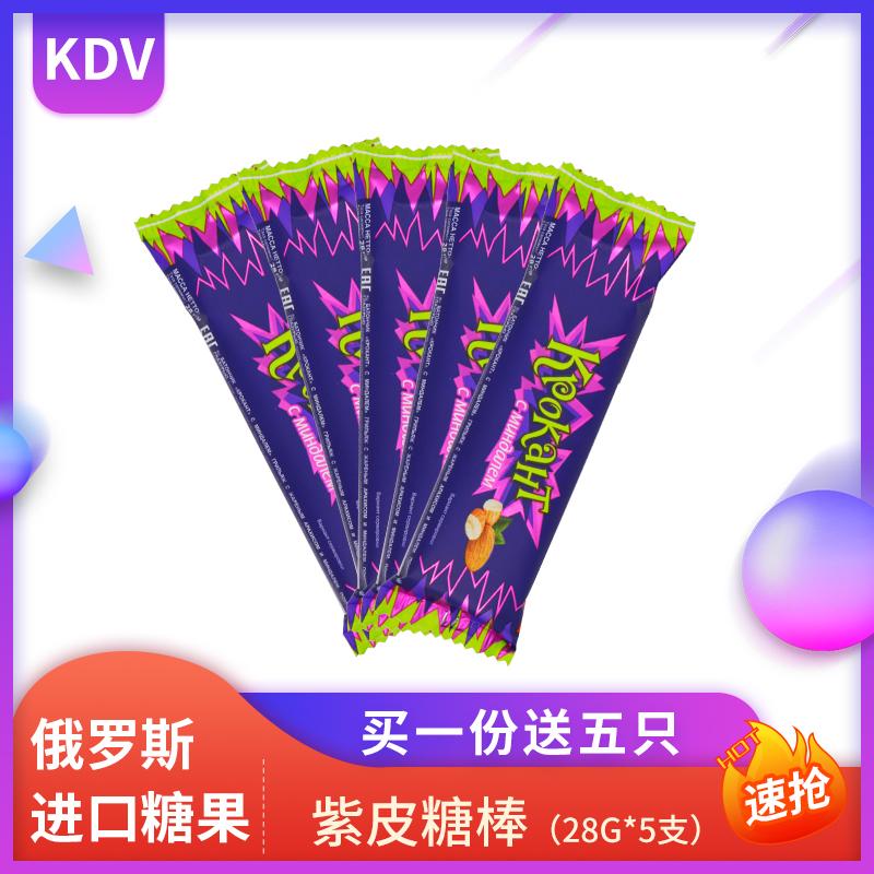 俄罗斯原装进口kdv紫皮糖正品扁桃仁巧克力夹心糖喜糖休闲零食品