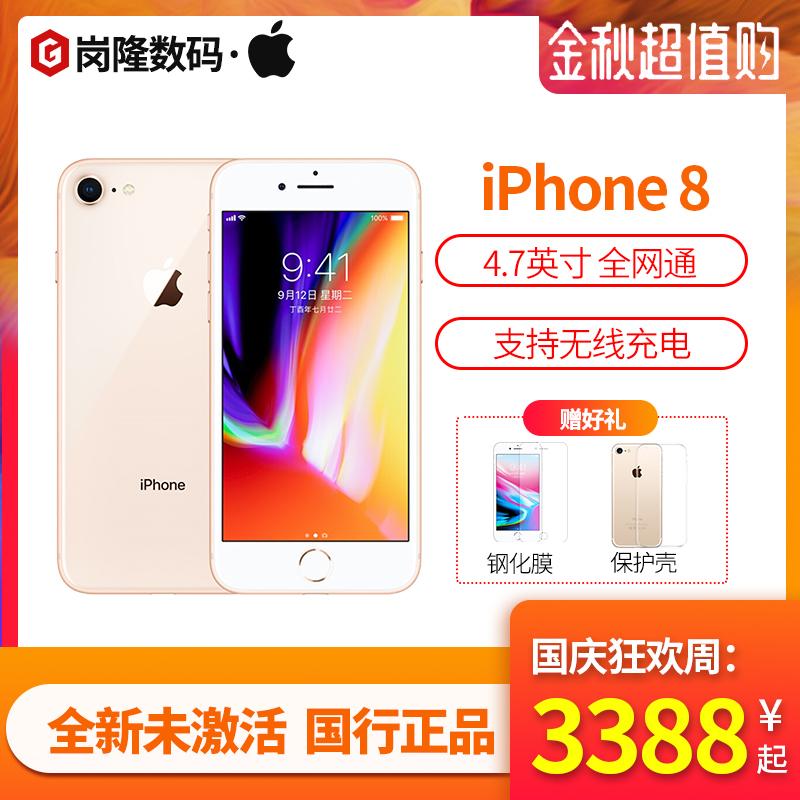 3388.00元包邮128GB版本现货发/ Apple/苹果 iPhone 8全网通4G手机 4.7