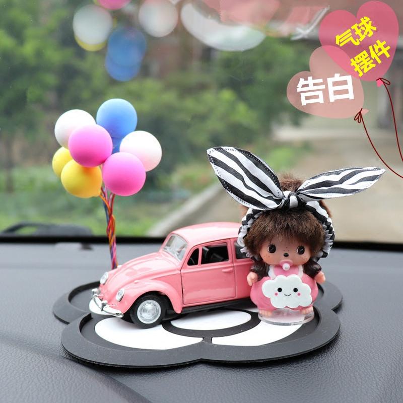 蒙奇奇汽车摆件彩色气球车载摆件汽车装饰车内饰女士车饰用品可爱