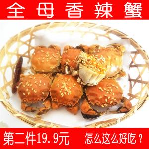 全母香辣蟹蟹零食小螃蟹大闸蟹