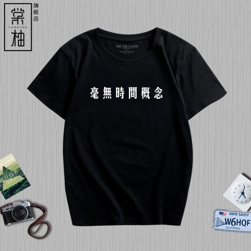 中国风潮牌个性文字毫无时间概念印花t恤男短袖韩版宽松情侣半袖