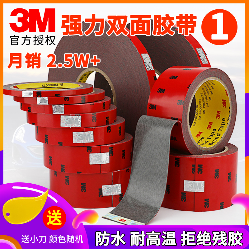 3M double sided adhesive high viscosity strong automobile special wall mounted vehicle with no trace tape foam sponge viscose