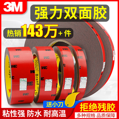 3m double-sided adhesive high-viscosity strong viscose car special-purpose car without leaving a mark fixed sticker non-marking glue sponge tape