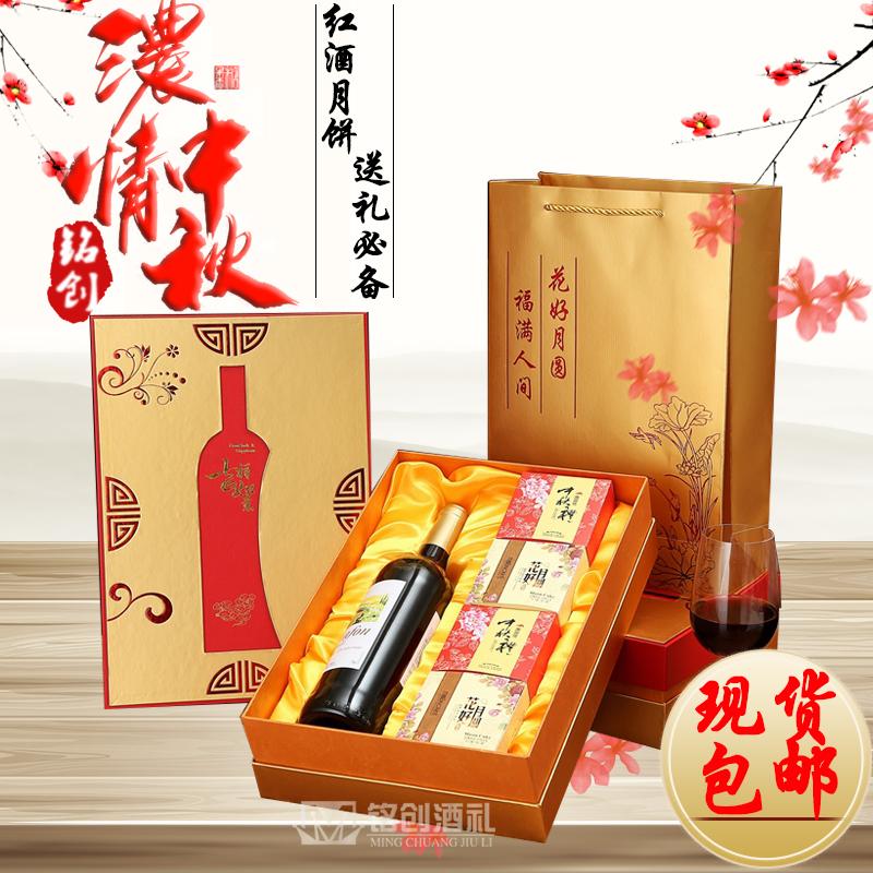 红酒盒中秋红酒月饼礼盒葡萄酒包装双支装子2支酒纸盒
