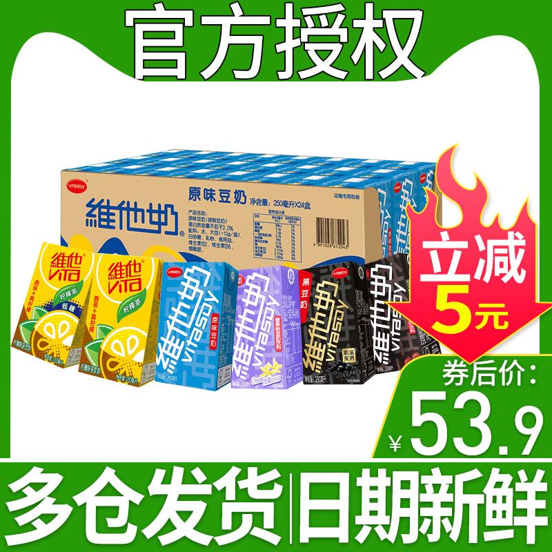 维他奶豆奶250ml*24盒混合装饮料整箱早餐奶原味香草味维他柠檬茶