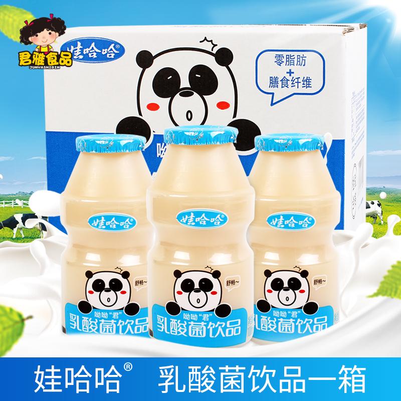 """满80.00元可用28.2元优惠券娃哈哈呦呦""""君""""乳酸菌饮品*40酸奶"""