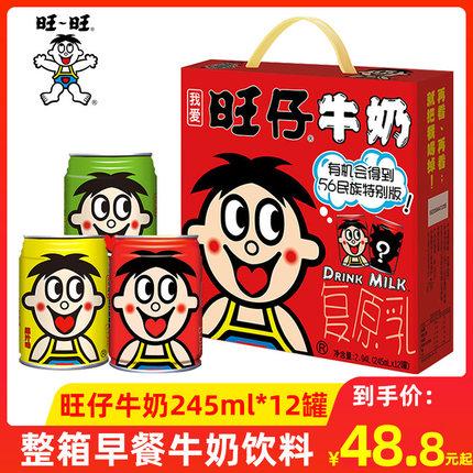 旺旺旺仔牛奶245ml*12罐装整箱早餐牛奶饮料学生儿童牛奶年货必备