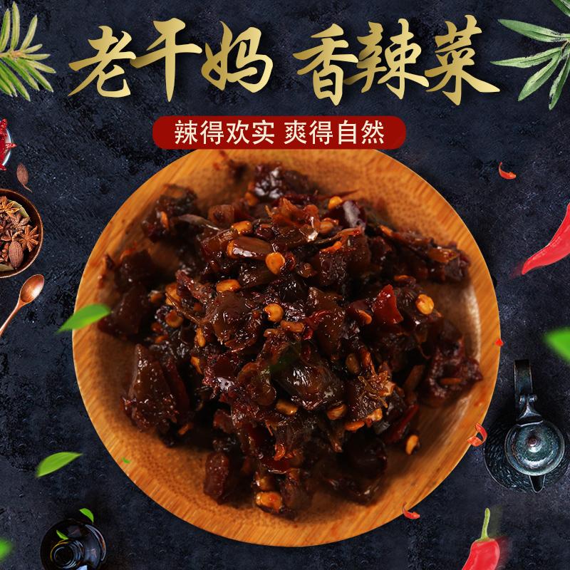 贵州特产陶华碧 老干妈香辣菜 60g*1袋下饭菜袋装榨菜咸菜泡菜