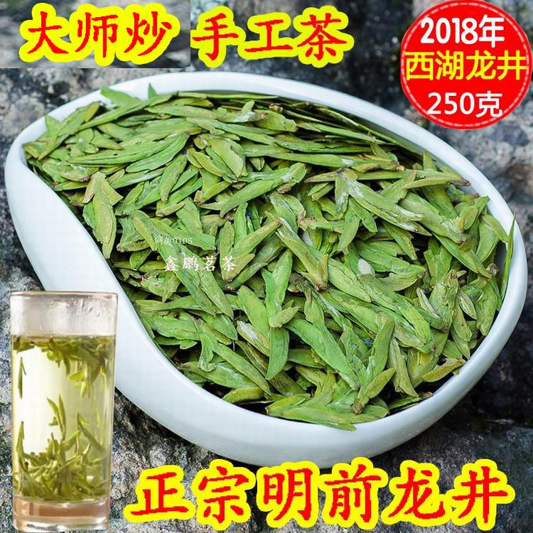 2018特级西湖龙井新茶叶正宗明前豆浓香型春季散装礼盒装狮峰250g