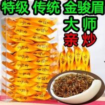 正宗黄芽特级金骏眉红茶新茶叶浓香型薯蜜香桐木关袋装礼盒小包装