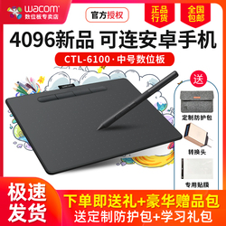 wacom数位板ctl-6100影拓ps手写板