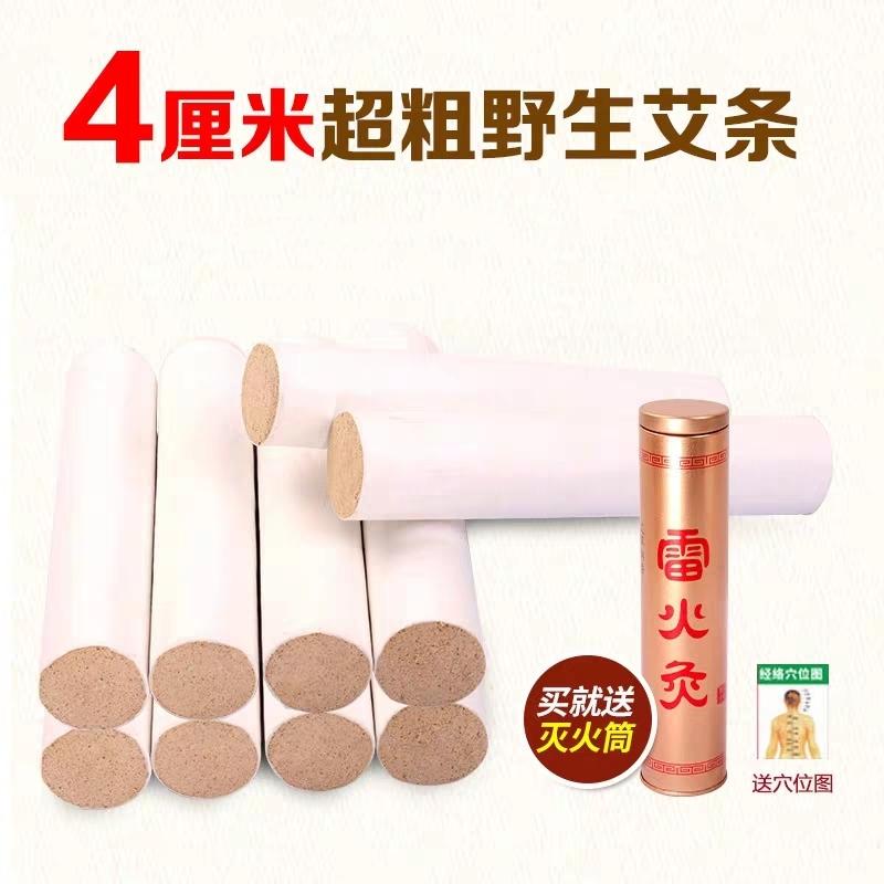 艾灸仙大红花雷火灸手工4cm专业版(2盒)