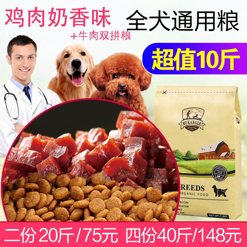 泰迪拉布拉多金毛狗粮3-6个月幼犬专用马犬三个月以下通用型 10斤优惠券