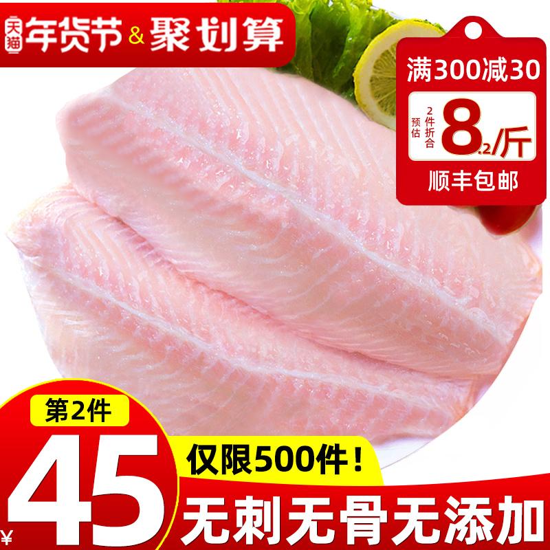 5斤新鲜巴沙鱼免邮冷冻海鲜巴沙鱼整条片比龙利鱼柳好无刺海鱼肉
