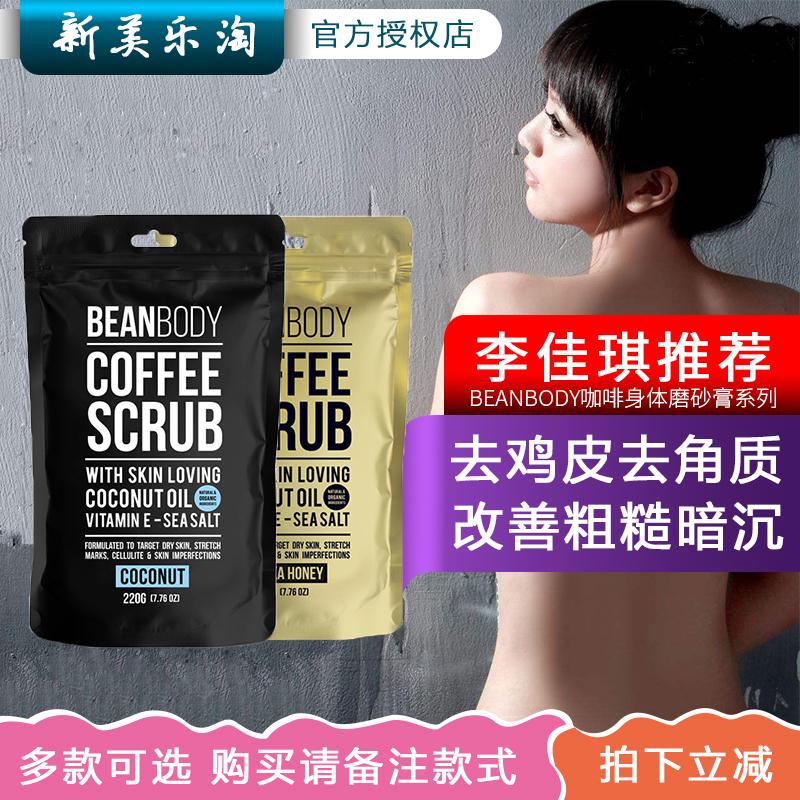 澳洲beanbody咖啡身体去鸡皮磨砂膏128.00元包邮