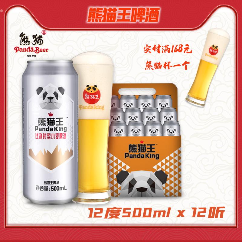 熊猫王比利时小麦啤酒 11度500ml*12听 白啤酒罐装 整箱包邮促销