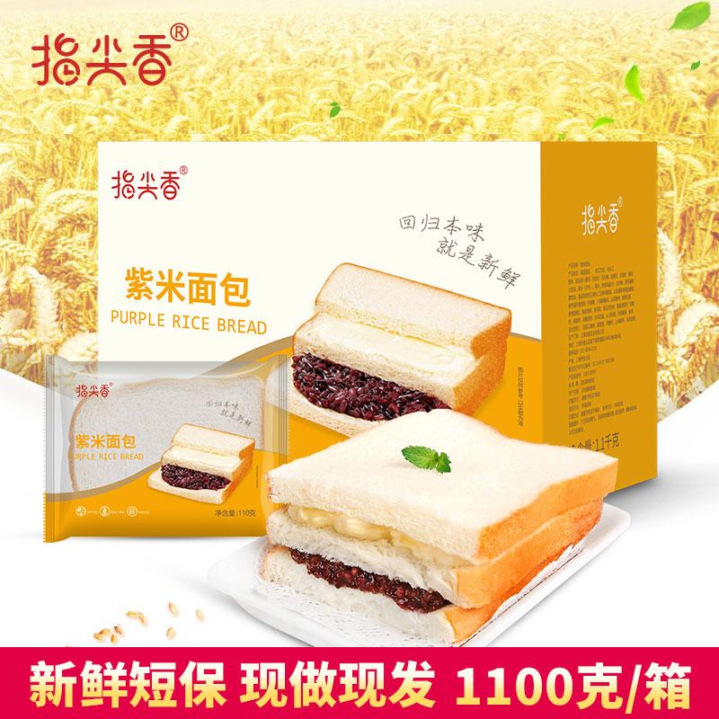 指尖香紫米面包黑米夹心奶酪糕点蛋糕网红吐司营养早餐零食品整箱热销512件包邮