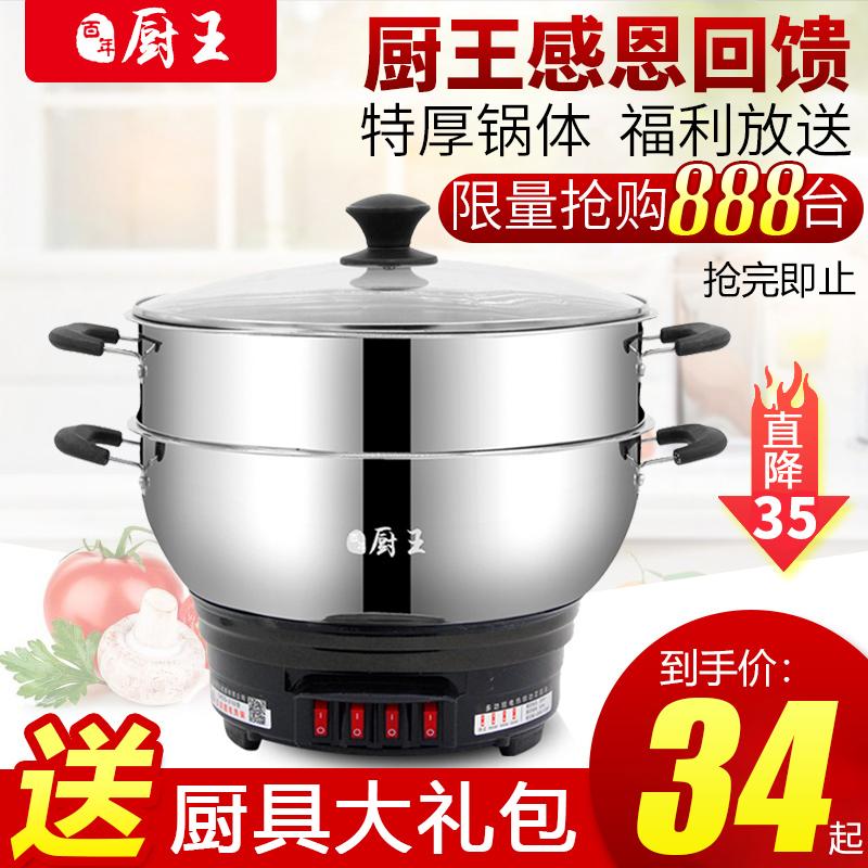 多功能电热锅炒菜家用蒸锅小火锅