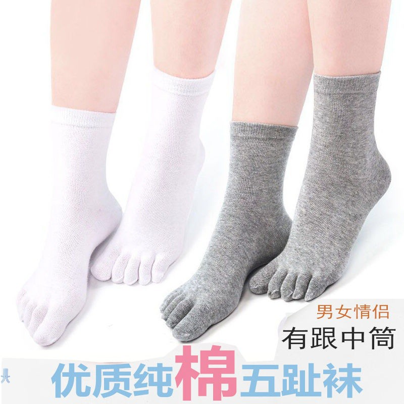 タオバオ仕入れ代行-ibuy99|五指袜|3/5双装 秋冬纯棉五指袜男女士袜全棉中筒五趾袜防臭吸汗厚款袜子