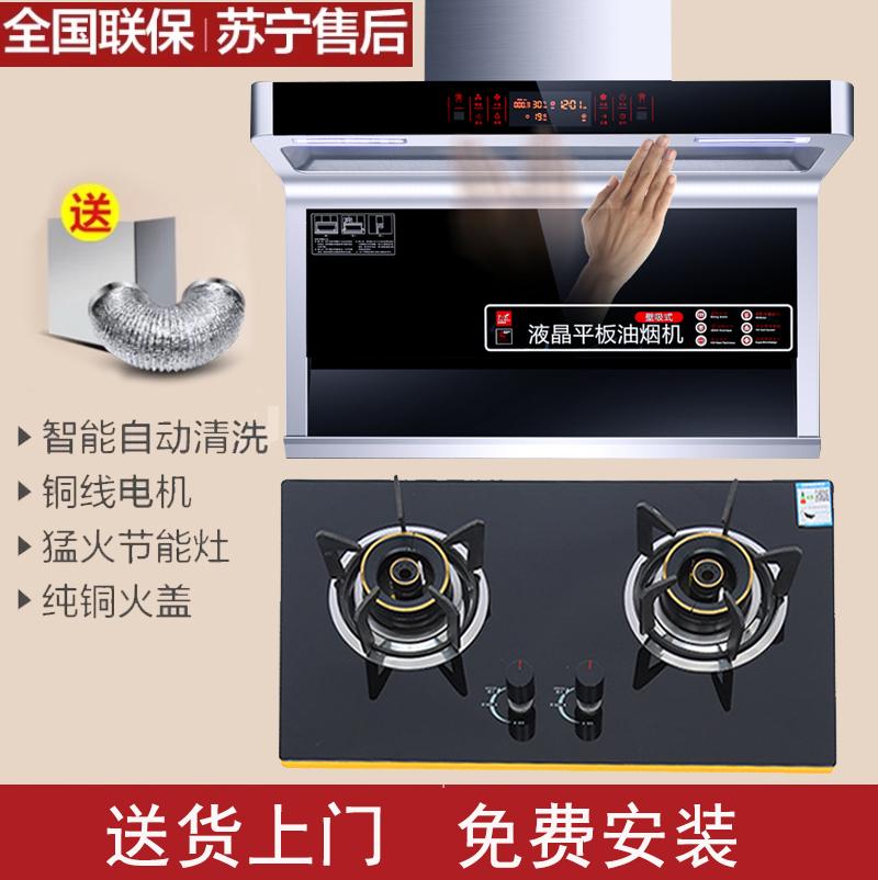 【上门安装】百强欧派抽油烟机燃气灶套餐家用侧吸式吸力大特价